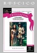 Serebryanaya pryaja Karolinyi is the best movie in Martin Veinmann filmography.