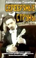 Serebryanyie strunyi is the best movie in Pavel Kadochnikov filmography.