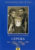 Sereja - movie with Sergei Bondarchuk.