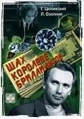 Shah koroleve brilliantov is the best movie in Juris Plavins filmography.