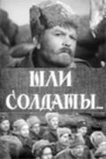 Shli soldatyi... is the best movie in Vladimir Belokurov filmography.