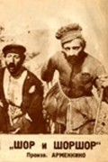 Shor i Shorshor is the best movie in Hambartsum Khachanyan filmography.