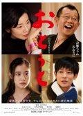 Ototo is the best movie in Takashi Sasano filmography.