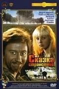 Skazka stranstviy is the best movie in Valeri Storozhek filmography.