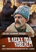 V lesah pod Kovelem is the best movie in Leonid Belozorovich filmography.