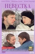 Nevestka is the best movie in Serafima Nizovskaya filmography.