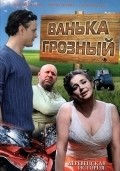 Vanka Groznyiy - movie with Igor Yasulovich.
