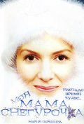 Moya mama Snegurochka - movie with Tatyana Abramova.