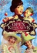 Oreh Krakatuk is the best movie in Irina Ponarovskaya filmography.