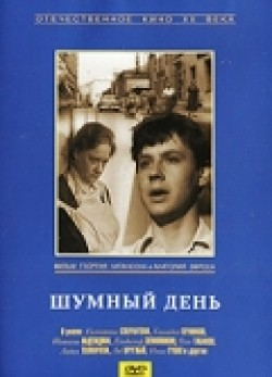 Shumnyiy den is the best movie in Vladimir Zemlyanikin filmography.