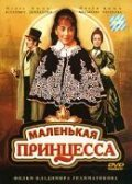 Malenkaya printsessa - movie with Igor Yasulovich.