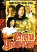 Slugi Dyavola is the best movie in Karl Sebris filmography.
