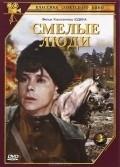 Smelyie lyudi is the best movie in Sergei Bobrov filmography.