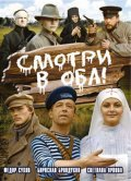 Smotri v oba! is the best movie in Aleksandr Yakovlev filmography.