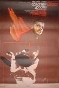 Solomennyie kolokola is the best movie in Sergei Podgornyj filmography.