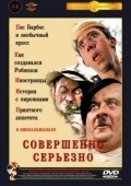 Sovershenno serezno is the best movie in Aleksandr Belyavsky filmography.