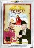Staraya, staraya skazka is the best movie in Vera Titova filmography.