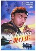 Devochka moya is the best movie in Yuliya Polyinskaya filmography.
