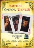 Korol, dama, valet is the best movie in Evgeniya Gladiy filmography.