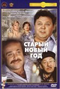Staryiy Novyiy god is the best movie in Kseniya Minina filmography.