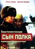 Syin polka is the best movie in Nikolai Gusarov filmography.