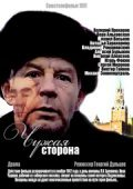 Chujaya storona - movie with Mikhail Vaskov.