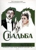 Svadba is the best movie in Sergei Martinson filmography.