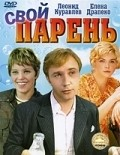 Svoy paren - movie with Leonid Kuravlyov.