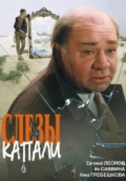 Slezyi kapali is the best movie in Nina Grebeshkova filmography.