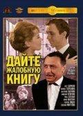 Dayte jalobnuyu knigu is the best movie in Oleg Borisov filmography.