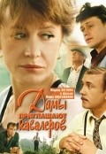 Damyi priglashayut kavalerov - movie with Nikolai Karachentsov.