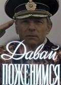 Davay pojenimsya is the best movie in Aleksandra Klimova filmography.