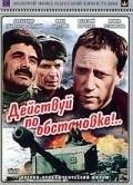 Deystvuy po obstanovke!.. is the best movie in Irina Reznikova filmography.