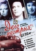Delo «Pestryih» - movie with Andrei Abrikosov.