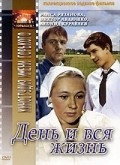 Den i vsya jizn - movie with Leonid Kuravlyov.