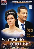 Myi stranno vstretilis - movie with Sergei Yushkevich.
