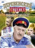 Derevenskiy detektiv is the best movie in Tatyana Pelttser filmography.