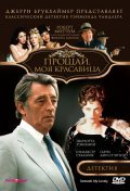 Farewell, My Lovely - movie with Sylvester Stallone.