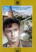 Devushka bez adresa is the best movie in Zoya Fyodorova filmography.