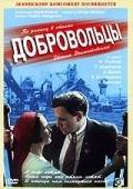 Dobrovoltsyi is the best movie in Leonid Bykov filmography.