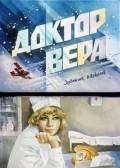 Doktor Vera - movie with Georgi Zhzhyonov.