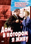 Dom, v kotorom ya jivu is the best movie in Vladimir Zemlyanikin filmography.