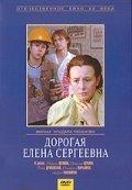 Dorogaya Elena Sergeevna is the best movie in Eldar Ryazanov filmography.