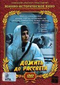 Dojit do rassveta - movie with Aleksandr Mikhajlov.