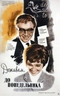 Dojivem do ponedelnika is the best movie in Olga Ostroumova filmography.