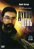 Duhov den is the best movie in Gennadi Garbuk filmography.