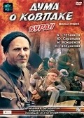 Duma o Kovpake: Buran is the best movie in Nikolai Merzlikin filmography.