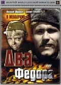 Dva Fedora is the best movie in Tamara Syomina filmography.