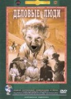 Delovyie lyudi is the best movie in Georgi Vitsin filmography.