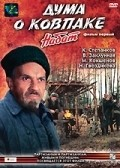 Duma o Kovpake: Nabat is the best movie in Aleksandr Gaj filmography.